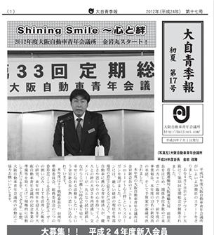 平成24年 初夏 第十七号